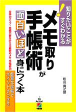 hyoshi-memotecho.JPG